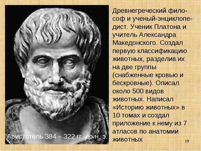 Древнегреческий фило-соф и ученый-энциклопе-дист. Ученик Платона и учитель Ал...