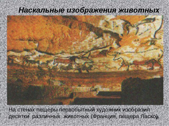 Наскальные изображения животных На стенах пещеры первобытный художник изобраз...