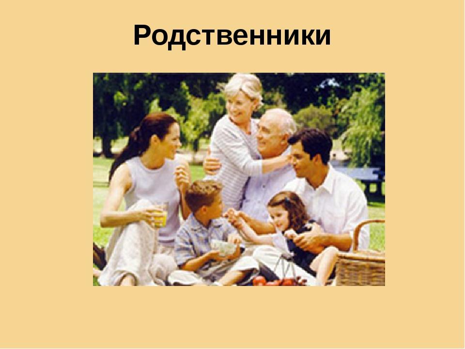 Родственники