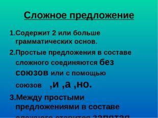 Сложное предложение 1.Содержит 2 или больше грамматических основ. 2.Простые п