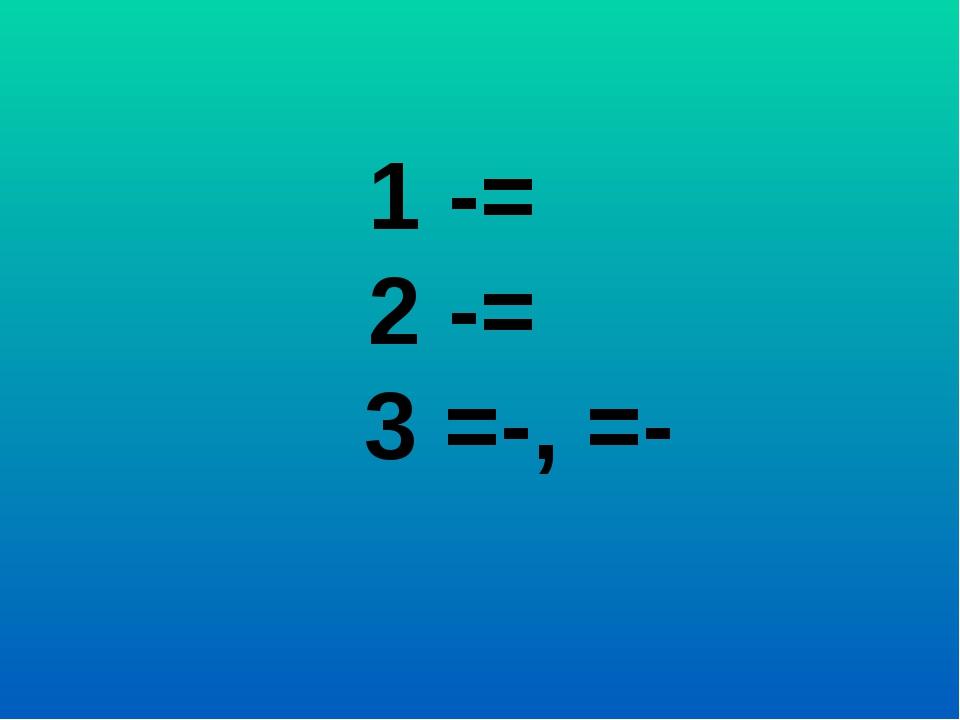 1 -= 2 -= 3 =-, =-