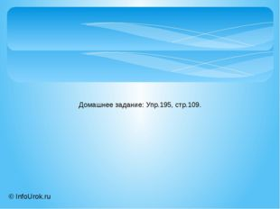 © InfoUrok.ru Домашнее задание: Упр.195, стр.109.