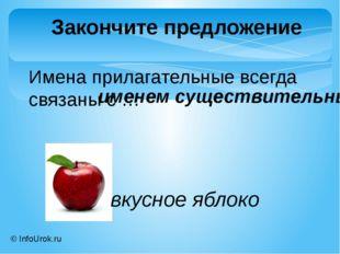 © InfoUrok.ru Имена прилагательные всегда связаны с … Закончите предложение и