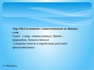 © InfoUrok.ru Упр.194.Составьте словосочетания из данных слов Голуб…( шар, ле