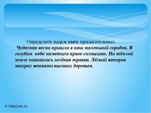 © InfoUrok.ru      Определите падеж имён прилагательных. Чудесная весна