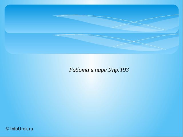 © InfoUrok.ru Работа в паре.Упр.193