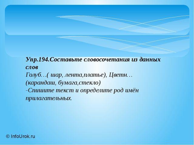 © InfoUrok.ru Упр.194.Составьте словосочетания из данных слов Голуб…( шар, ле...