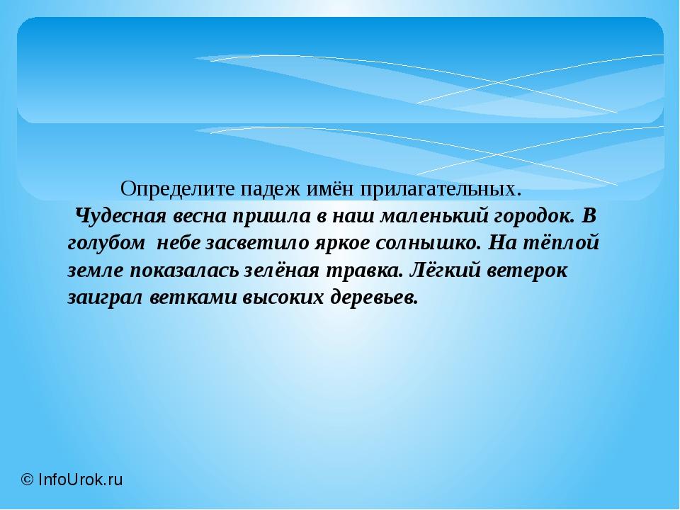 © InfoUrok.ru      Определите падеж имён прилагательных. Чудесная весна...