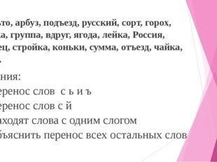 Пальто, арбуз, подъезд, русский, сорт, горох, майка, группа, вдруг, ягода, ле