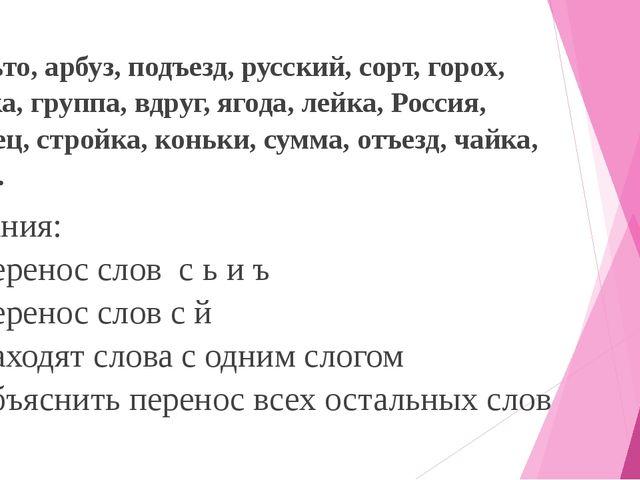 Пальто, арбуз, подъезд, русский, сорт, горох, майка, группа, вдруг, ягода, ле...
