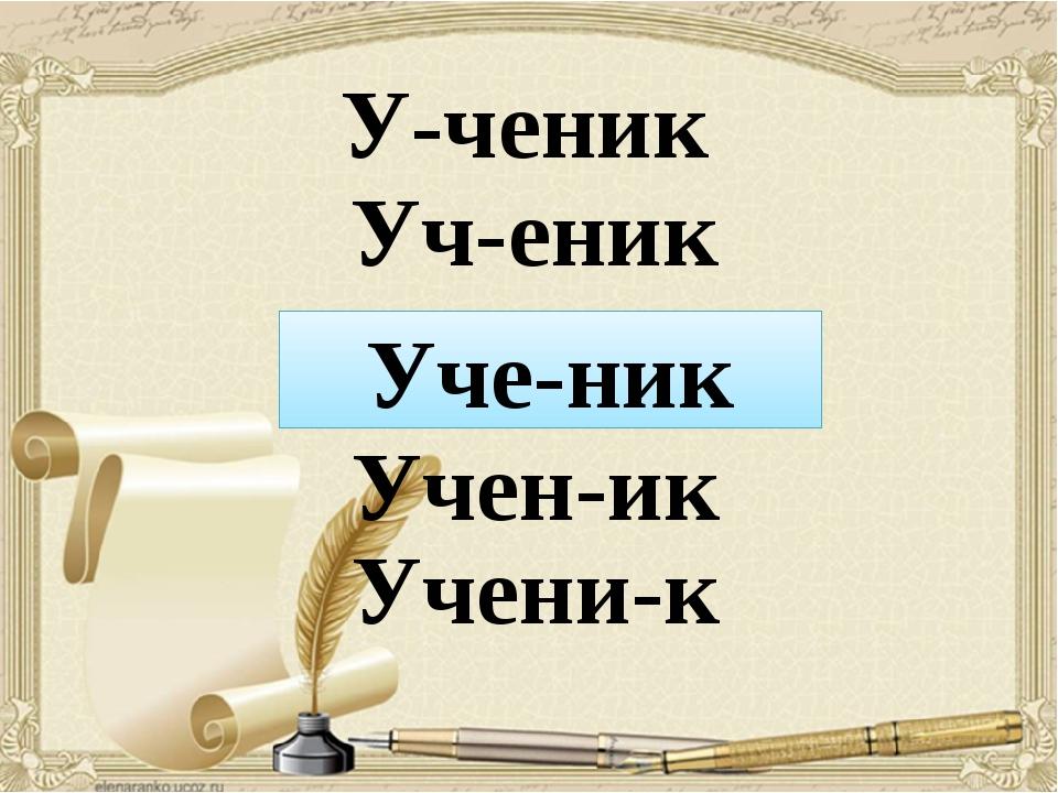 У-ченик Уч-еник Уче-ник Учен-ик Учени-к Уче-ник