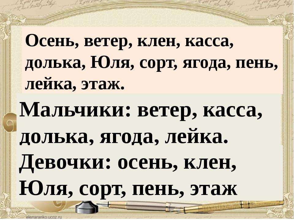 Осень, ветер, клен, касса, долька, Юля, сорт, ягода, пень, лейка, этаж. Мальч...