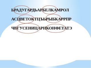 ЬРАДУГАРДЬАРБЕЛКАМРОЛ АСЦВЕТОКТЦЪЬРЫБКАРРПР ЧВГУСЕНИЦАРНКОНФЕТАТЭ