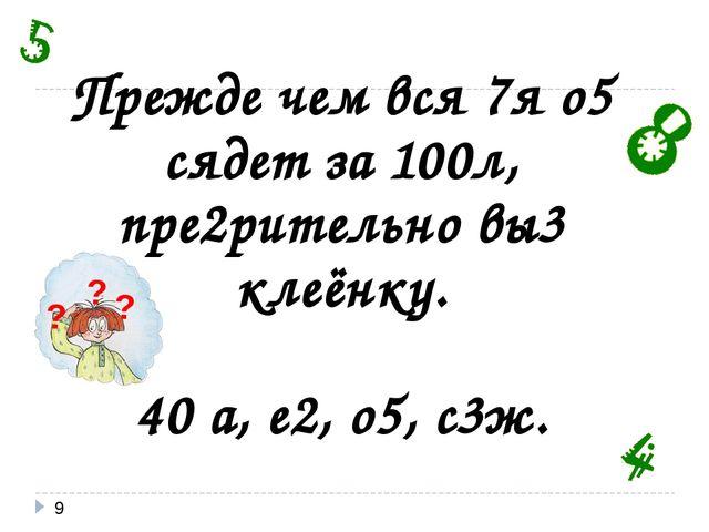 Прежде чем вся 7я о5 сядет за 100л, пре2рительно вы3 клеёнку. 40 а, е2, о5, с...