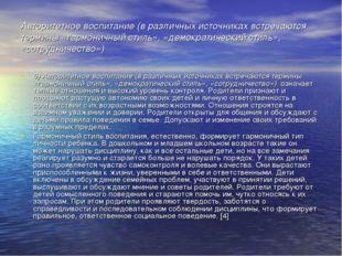Авторитетное воспитание (в различных источниках встречаются термины «гармонич