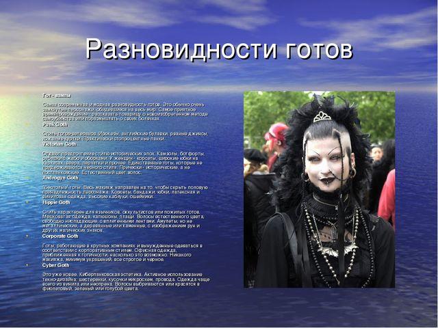 Разновидности готов Гот - вампы Самая современная и модная разновидность гото...