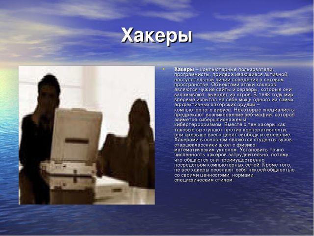 Хакеры Хакеры – компьютерные пользователи, программисты, придерживающиеся акт...