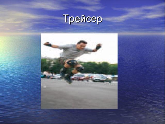 Трейсер