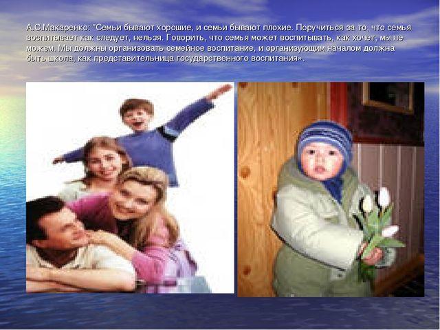 """А.С.Макаренко: """"Семьи бывают хорошие, и семьи бывают плохие. Поручиться за то..."""