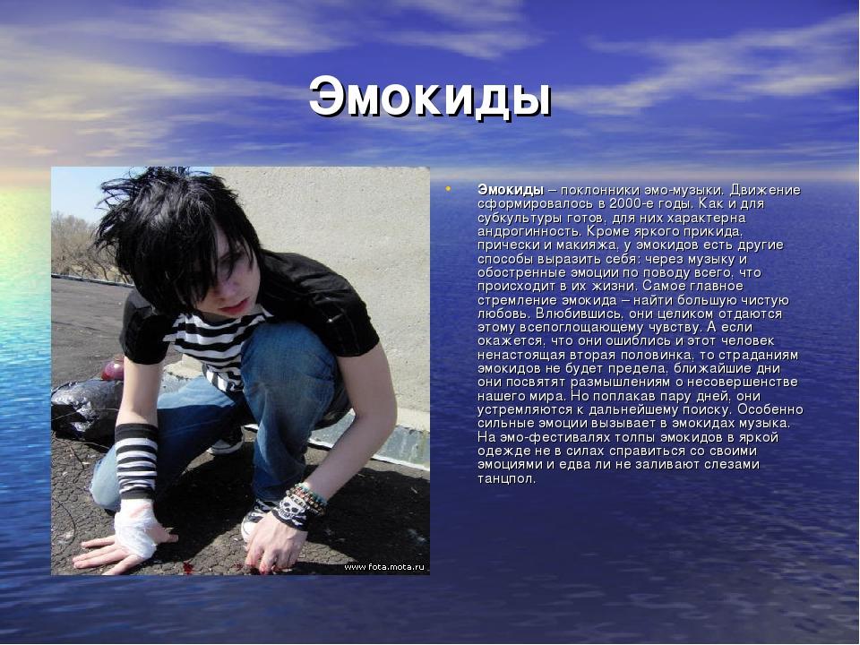 Эмокиды Эмокиды – поклонники эмо-музыки. Движение сформировалось в 2000-е год...