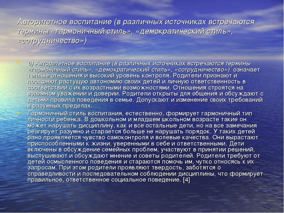 Авторитетное воспитание (в различных источниках встречаются термины «гармонич...