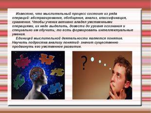 Известно, что мыслительный процесс состоит из ряда операций: абстрагирование
