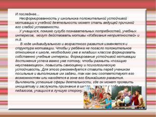 И последнее... Несформированность у школьника положительной устойчивой мотива