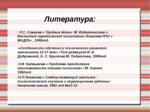 Литература: Л.С. Славина « Трудные дети» М: Издательство « Институт практиче