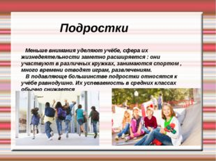 Подростки Меньше внимания уделяют учёбе, сфера их жизнедеятельности заметно р