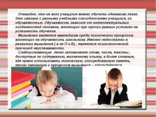 Очевидно, что не всех учащихся можно обучить одинаково легко. Это связано с