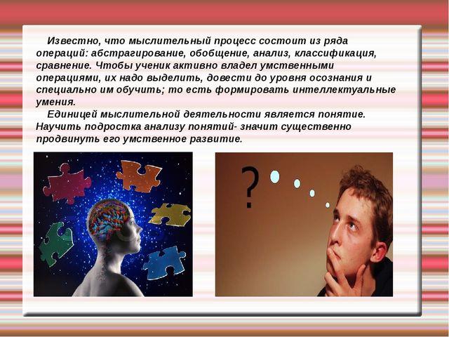 Известно, что мыслительный процесс состоит из ряда операций: абстрагирование...