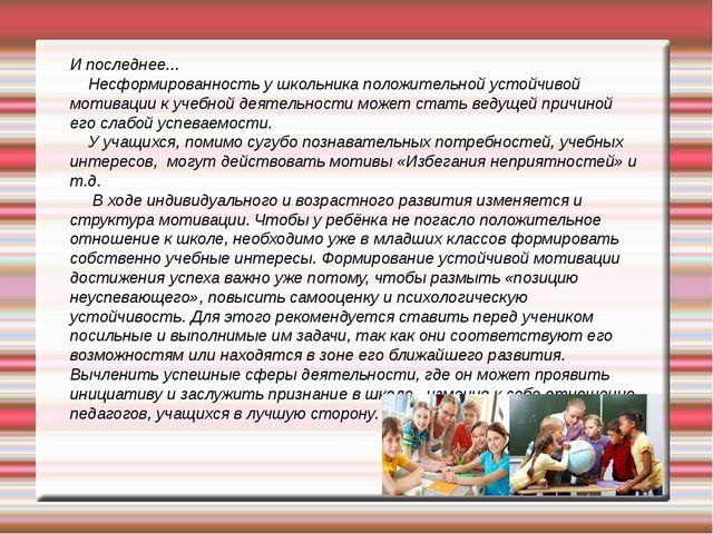 И последнее... Несформированность у школьника положительной устойчивой мотива...