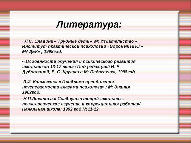 Литература: Л.С. Славина « Трудные дети» М: Издательство « Институт практиче...