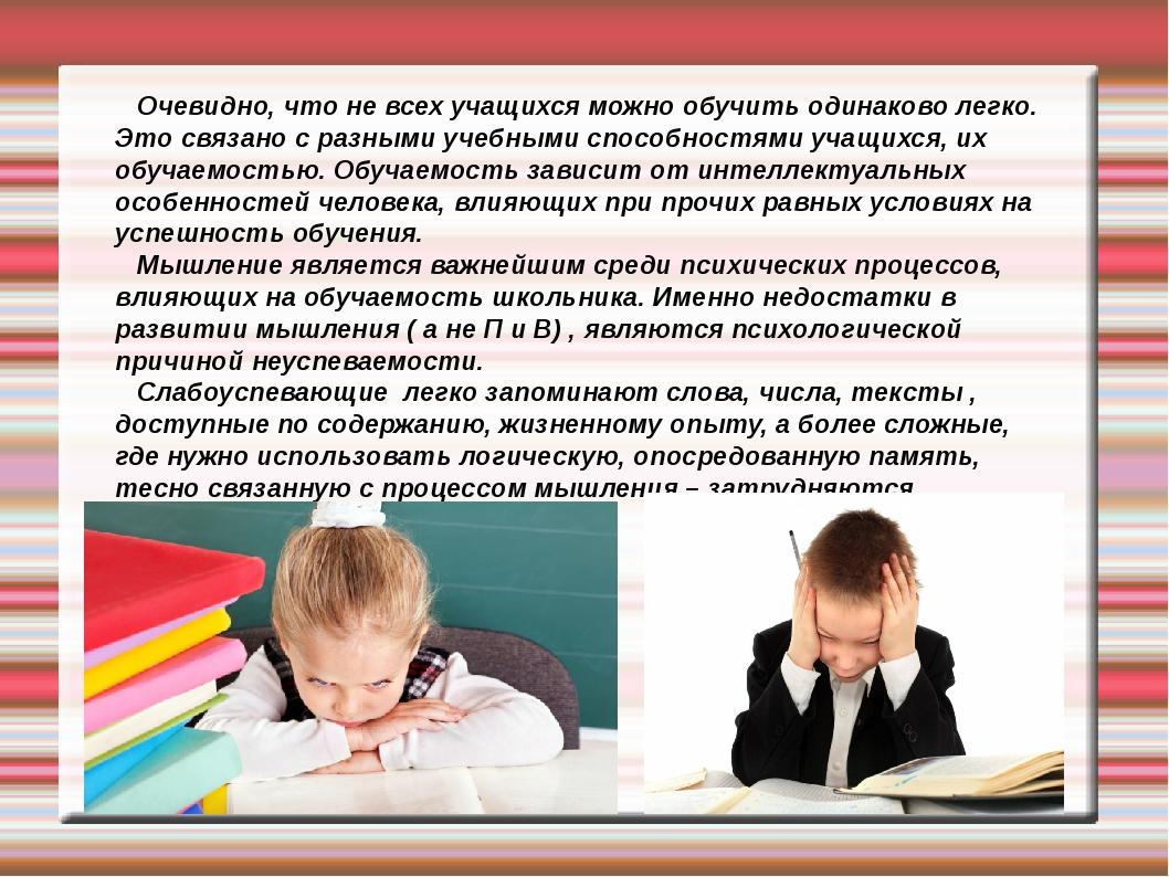 Очевидно, что не всех учащихся можно обучить одинаково легко. Это связано с...
