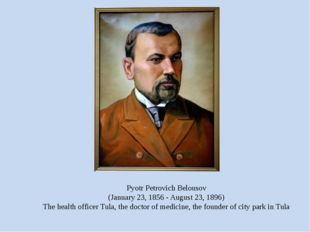 Pyotr Petrovich Belousov (January 23, 1856 - August 23, 1896) The health offi