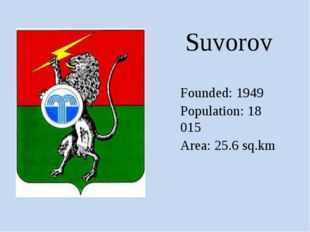 Founded: 1949 Population: 18 015 Area: 25.6 sq.km Suvorov