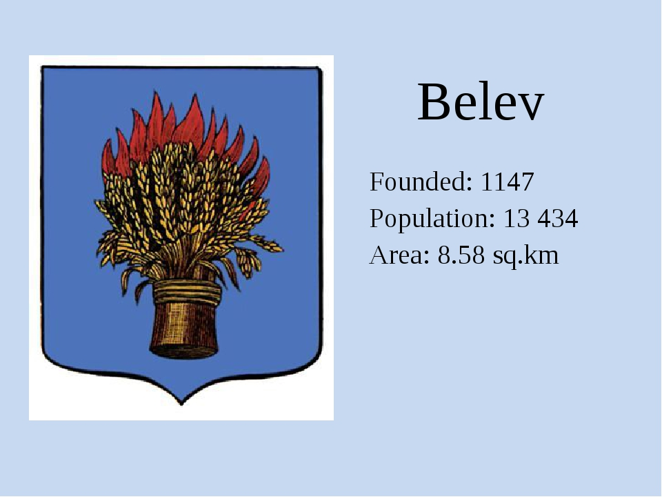 Founded: 1147 Population: 13 434 Area: 8.58 sq.km Belev