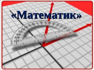 «Математик»