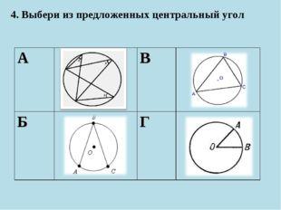 4. Выбери из предложенных центральный угол АВ БГ