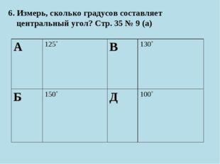 6. Измерь, сколько градусов составляет центральный угол? Стр. 35 № 9 (а) А12