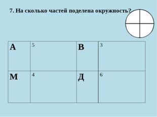 7. На сколько частей поделена окружность? А5В3 М4Д6