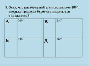 9. Зная, что развёрнутый угол составляет 180˚, сколько градусов будет составл