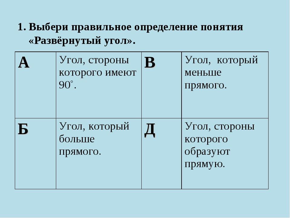 1. Выбери правильное определение понятия «Развёрнутый угол». АУгол, стороны...