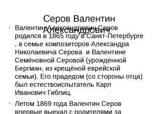 Серов Валентин Александрович Валентин Александрович Серов родился в 1865 год