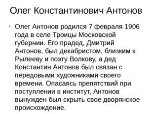 Олег Константинович Антонов Олег Антонов родился 7 февраля 1906 года в селе Т