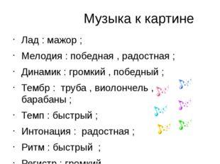 Музыка к картине Лад : мажор ; Мелодия : победная , радостная ; Динамик : гр