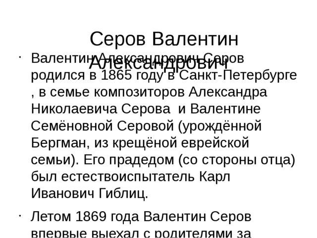 Серов Валентин Александрович Валентин Александрович Серов родился в 1865 год...
