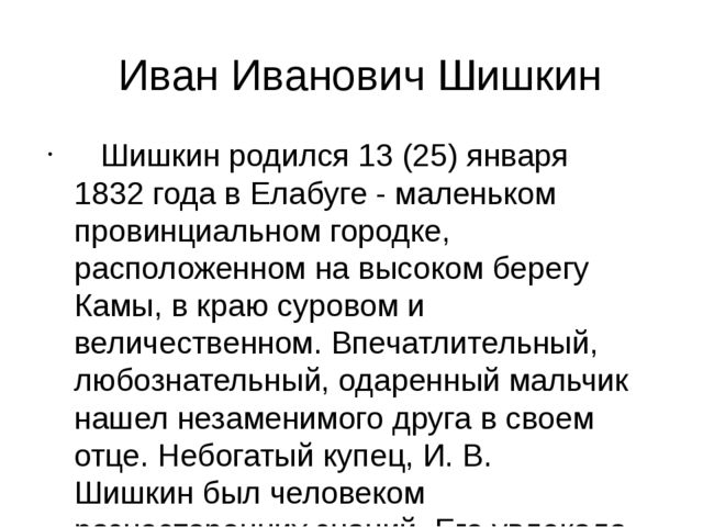 Иван Иванович Шишкин Шишкин родился 13 (25) января 1832 года в Елабуге - мал...