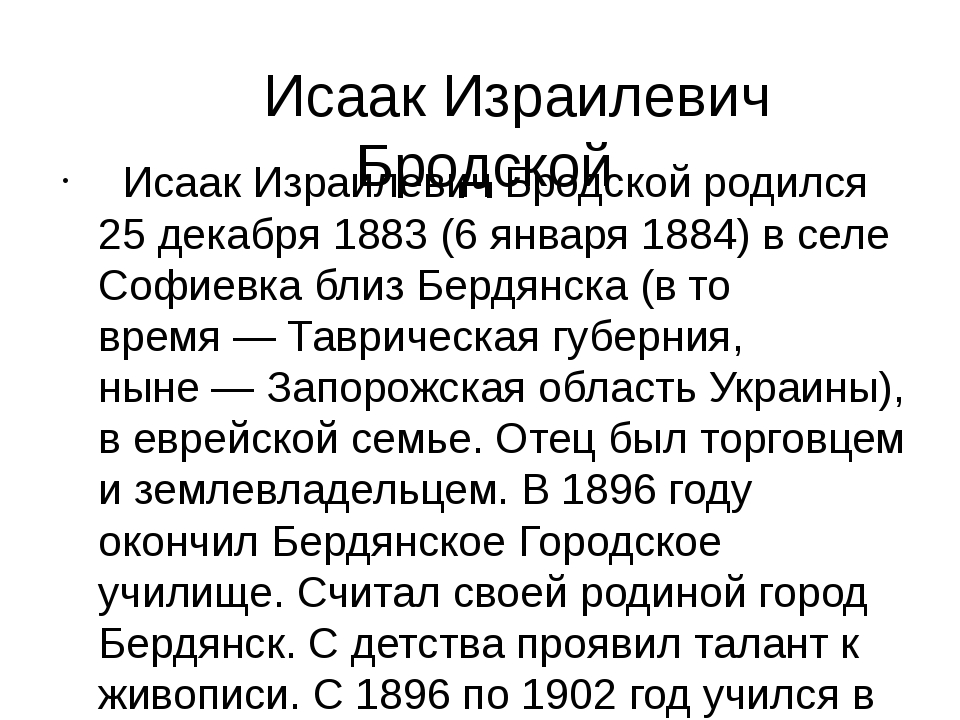 Исаак Израилевич Бродской Исаак Израилевич Бродской родился 25декабря 1883...