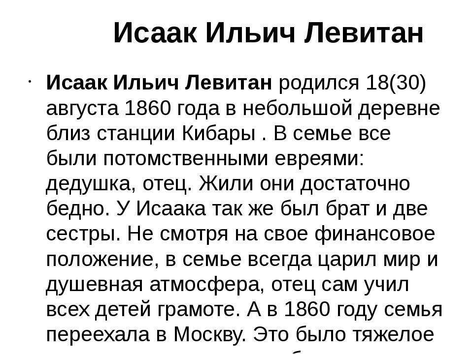 Исаак Ильич Левитан Исаак Ильич Левитанродился 18(30) августа 1860 года в н...